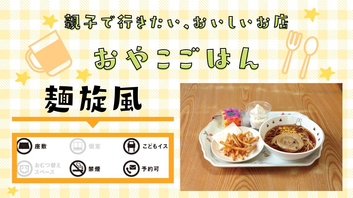 《おやこごはん/藍住町》麺旋風(めんせんぷう)