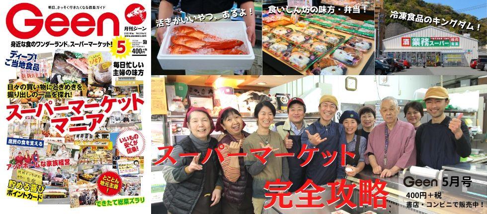Geen2020年5月号  4/24発売!『日々の買い物にときめきを。掘り出しの一品を探れ!スーパーマーケット・マニア』