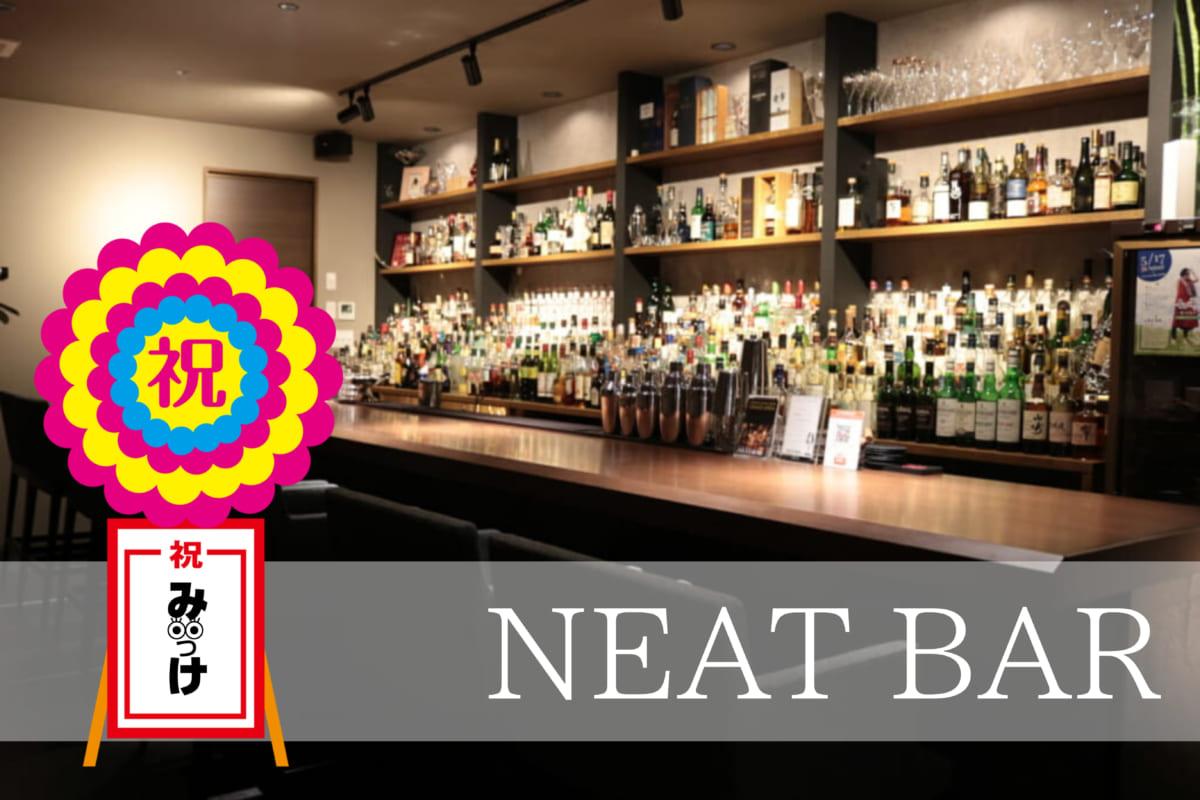 【2月移転OPEN】NEAT BAR(徳島市秋田町)落ち着いて飲めるシックな新店舗。ずらっと並んだボトルが壮観。