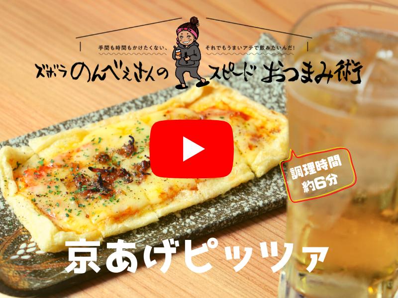 《動画》ズボラのんべえさんのスピードおつまみ術/京あげピッツァ