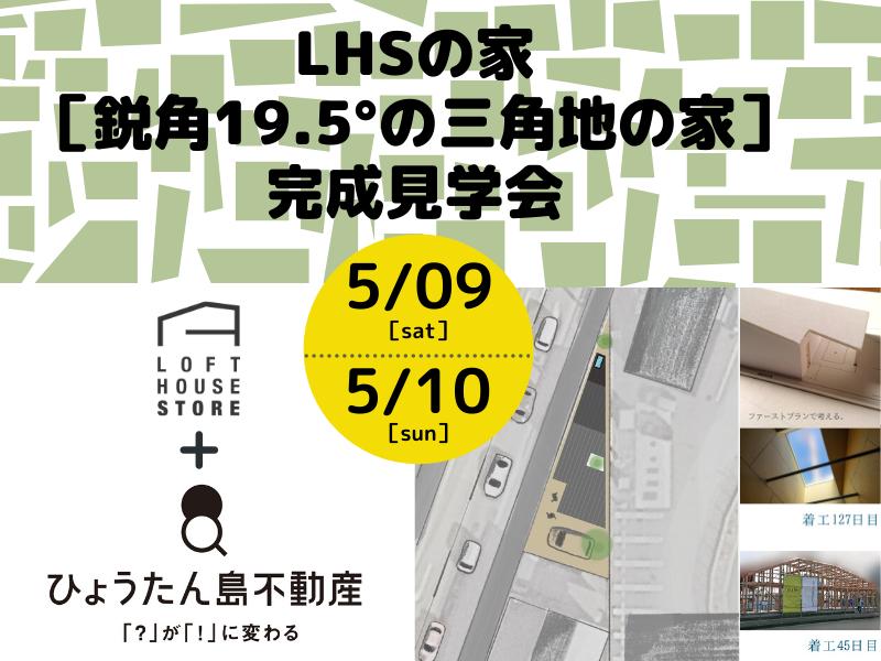 《鳴門市/ひょうたん島不動産》5月9日&10日「LHSの家完成見学会」を開催!