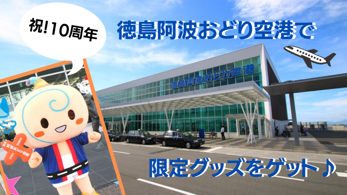 祝、移転開港10周年!徳島阿波おどり空港で今だけの限定グッズをゲットしちゃおう♪