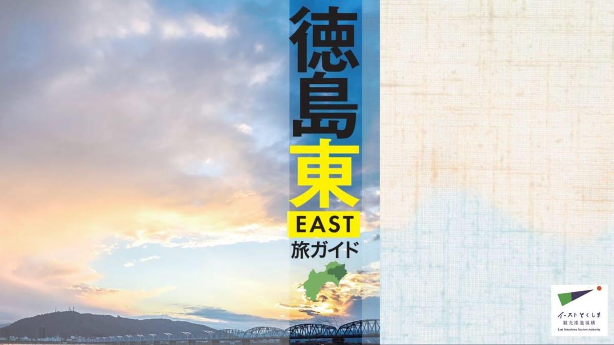 【配布中!】イーストとくしまの観光パンフレット完成!
