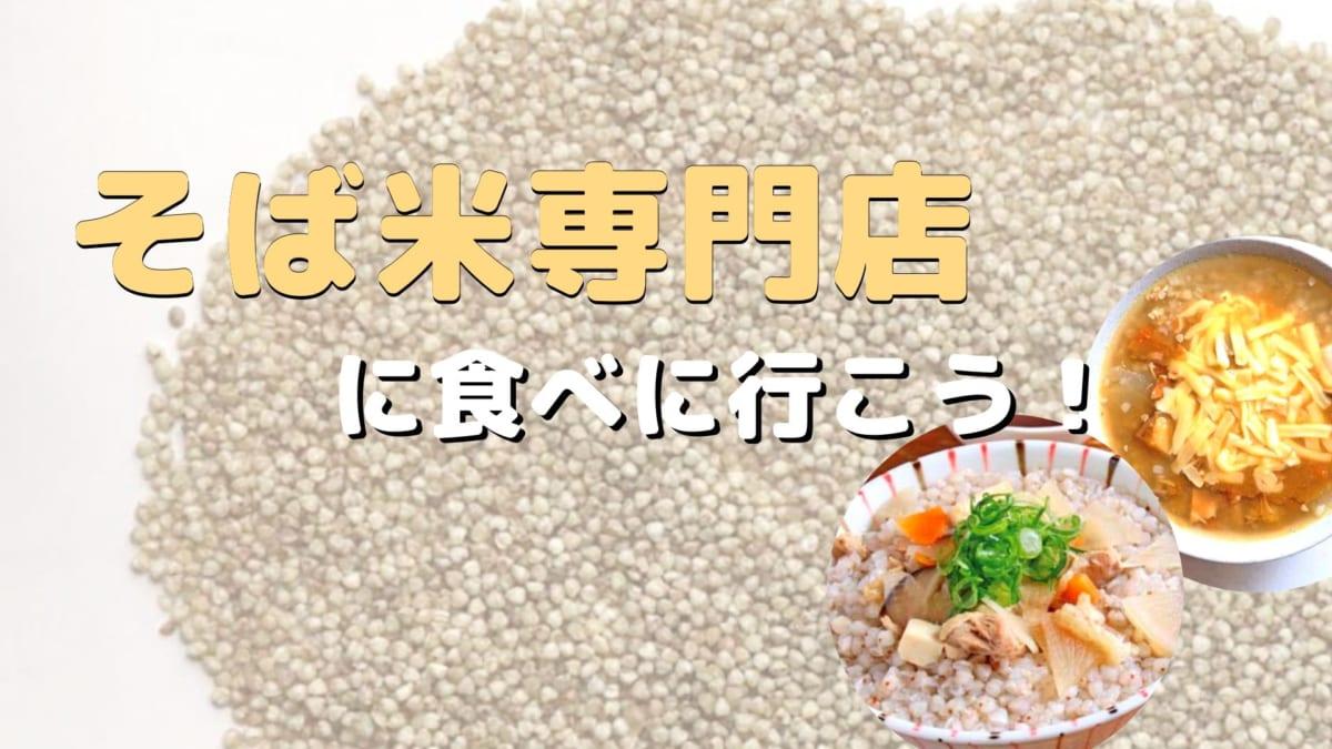 そば米汁を食べられるお店、知ってる?専門店で徳島郷土の味を再発見!