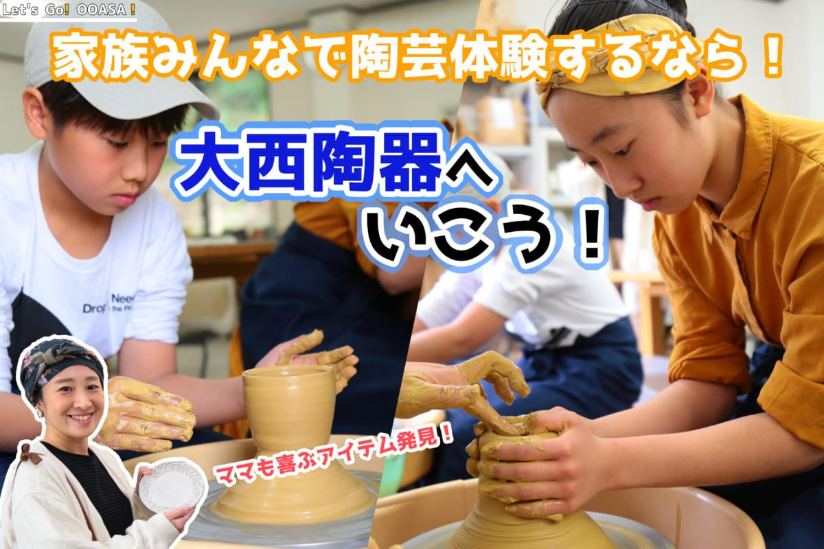 【大麻町特集】家族みんなで陶芸体験するなら窯元・大西陶器へ!絶対買いたい最新アイテムも発見♪