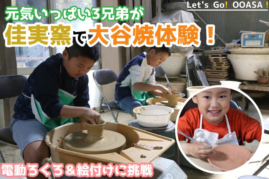 【大麻町特集】元気いっぱい3兄弟が佳実窯で大谷焼体験!電動ろくろ&絵付けに挑戦
