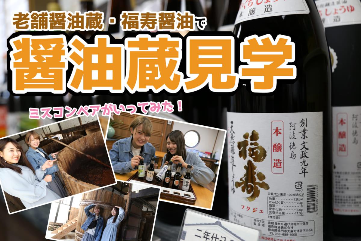 【大麻町特集】熟成期間1年以上!?絶品醤油を作る福寿醤油は194年続く超・老舗蔵だった!