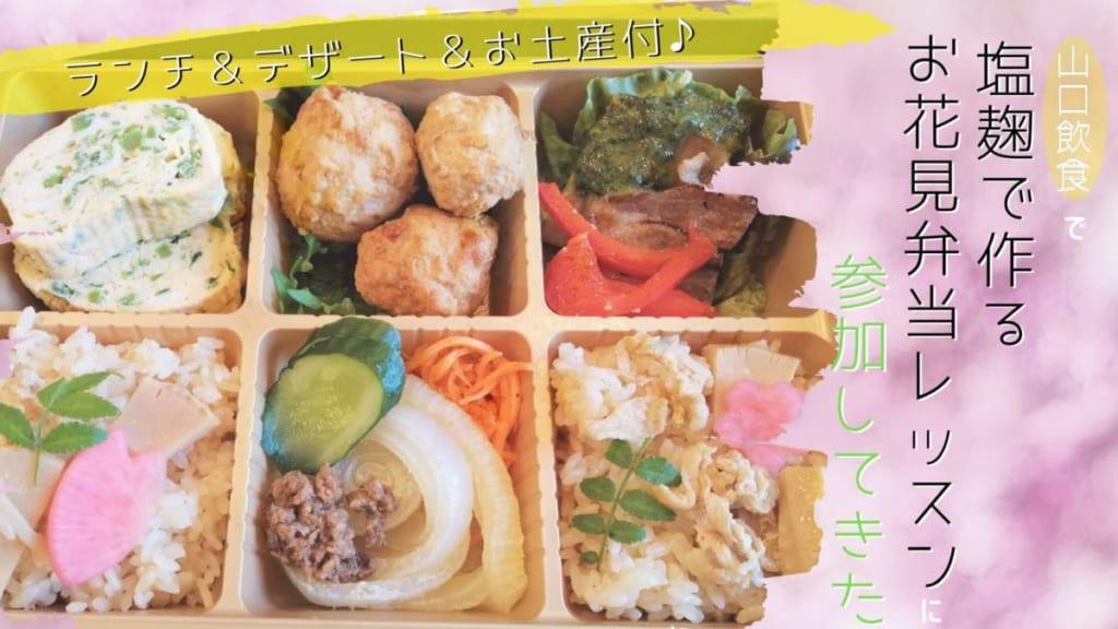 《徳島市/山口飲食》塩麹で作るお花見弁当レッスン~転妻だわわの体験レポート~