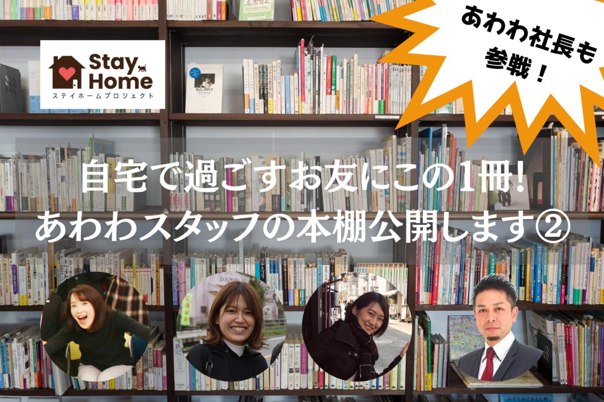 【Stay Home】自宅で過ごすお友にこの1冊!あわわスタッフの本棚公開します②