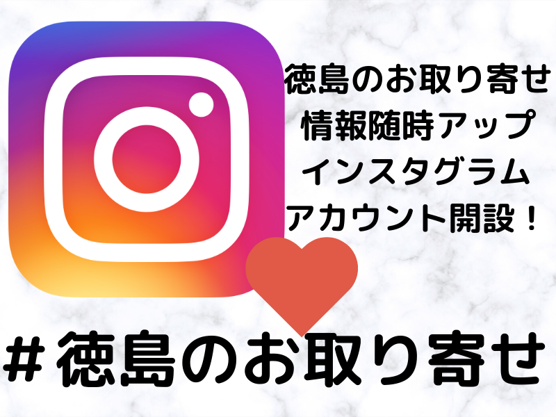 【情報満載!】徳島お取り寄せ情報を紹介するInstagramアカウント開設!!