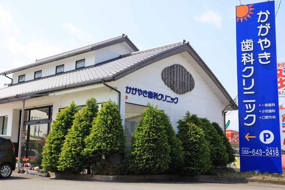 《徳島市国府町/かがやき歯科クリニック》自分の歯、大切にしていますか?