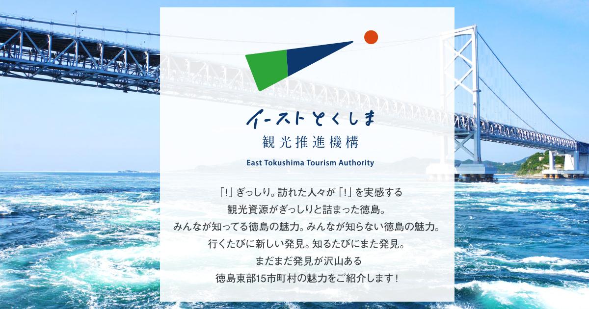 『イーストとくしま』で徳島の魅力を再発見!