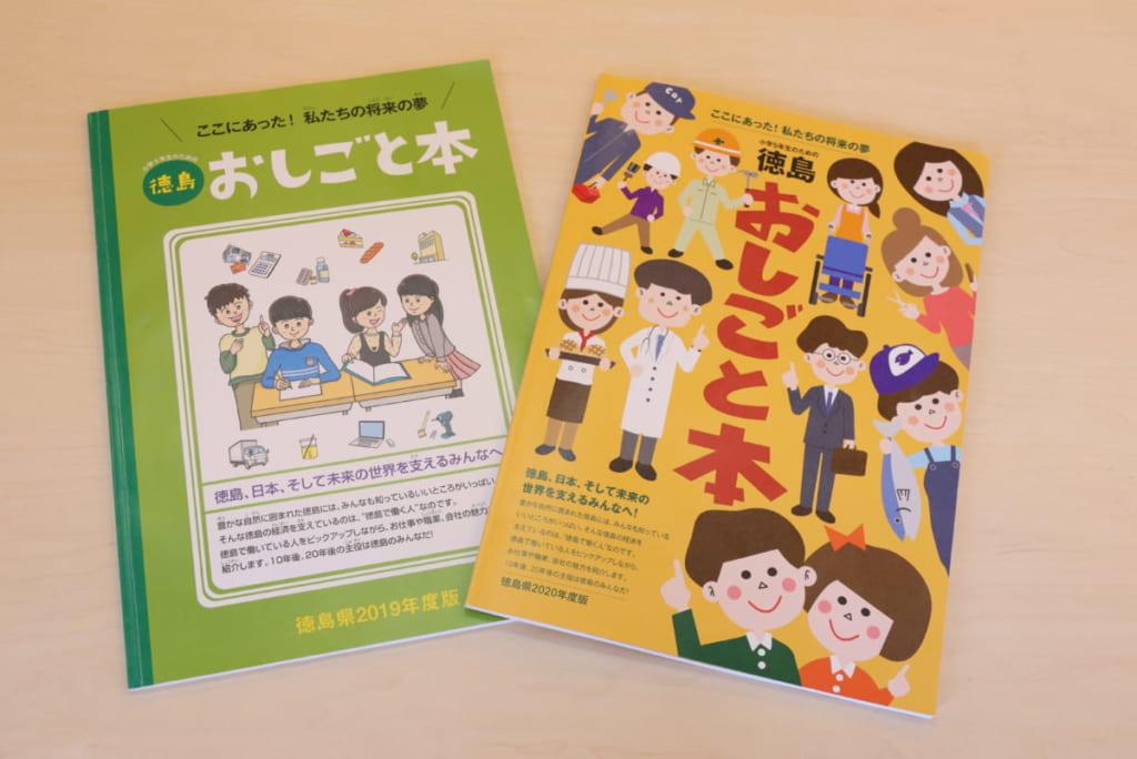 子どもたちに明るい未来を!『小学5年生のための徳島おしごと本2020』