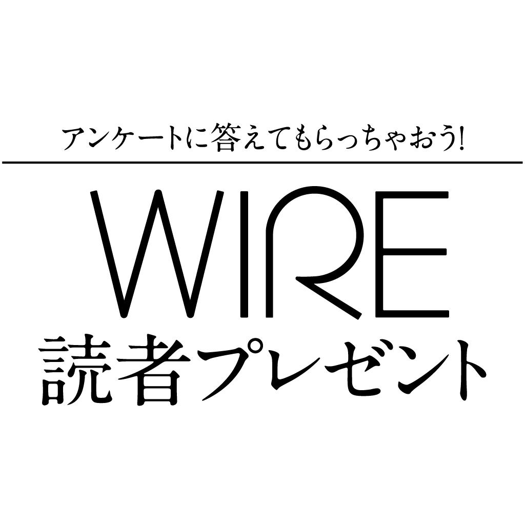 [ワイヤー読者プレゼント]2020年6月号(応募締切5/31)