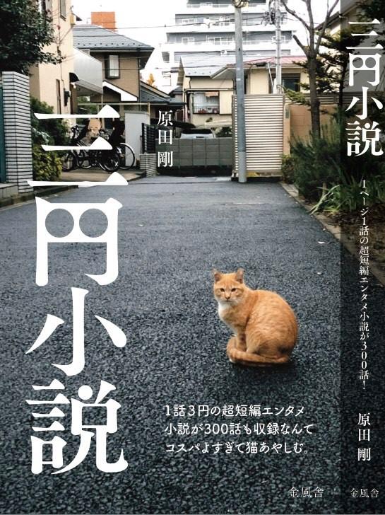 [三円小説プレゼント]2020年5月号(応募締切4/30)