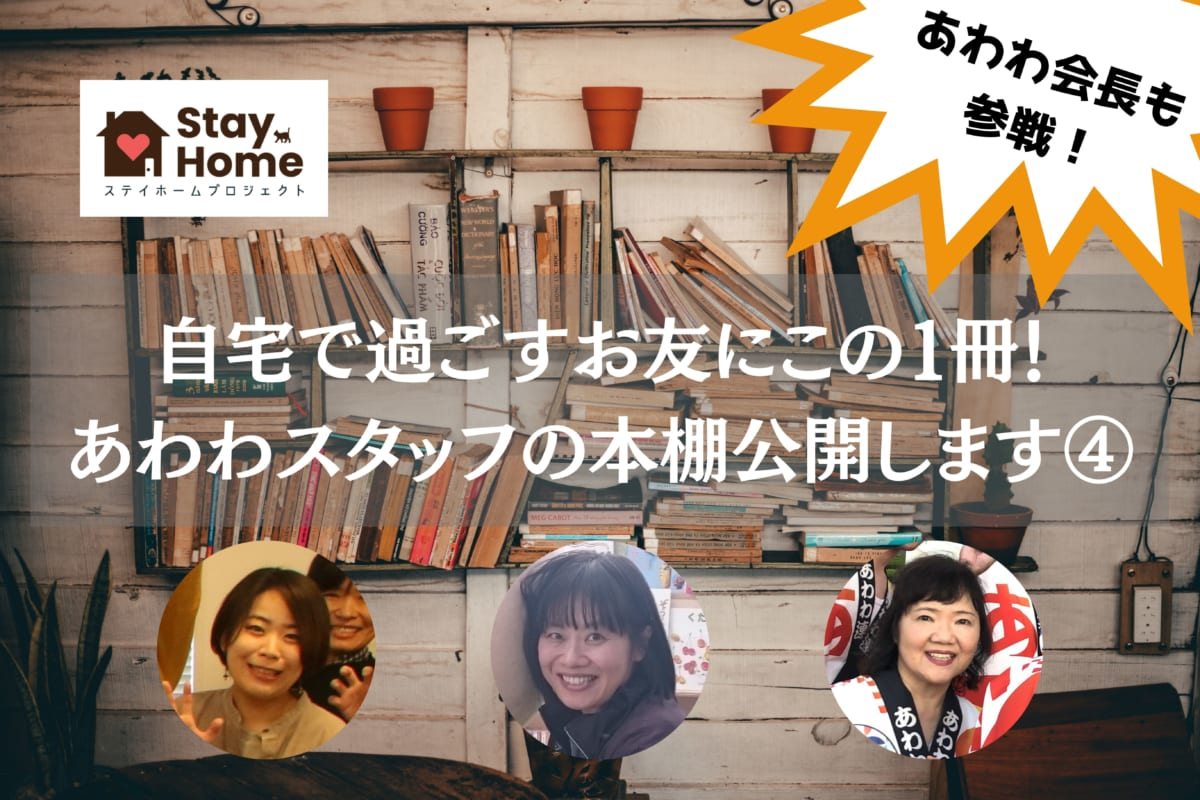 【Stay Home】自宅で過ごすお友にこの1冊!あわわスタッフの本棚公開します④
