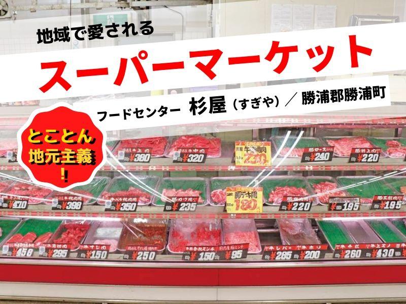 《フードセンター杉屋(すぎや)/勝浦郡勝浦町》「ここの肉はうますぎる」と誰もが絶賛