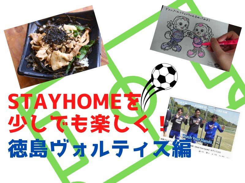《スポーツ・サッカー》STAY HOMEを少しでも楽しもう!J2 徳島ヴォルティス編