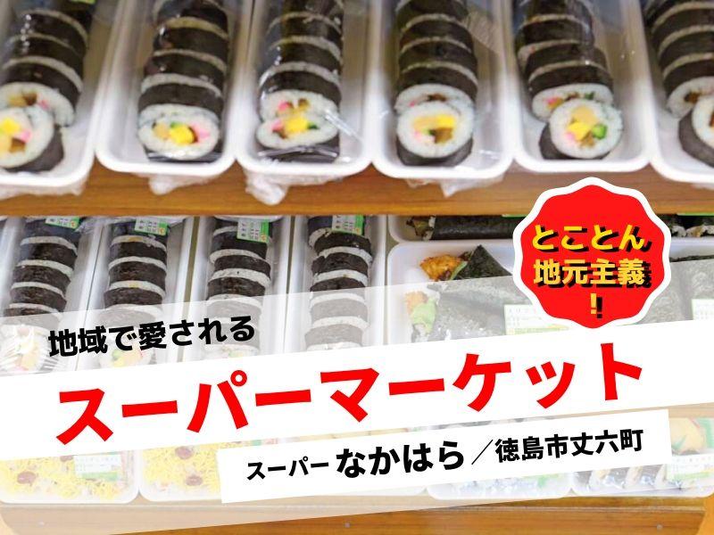 《スーパーなかはら/徳島市丈六町》入口すぐに〝すし〞がずらり!甘めの酢飯にファン多し