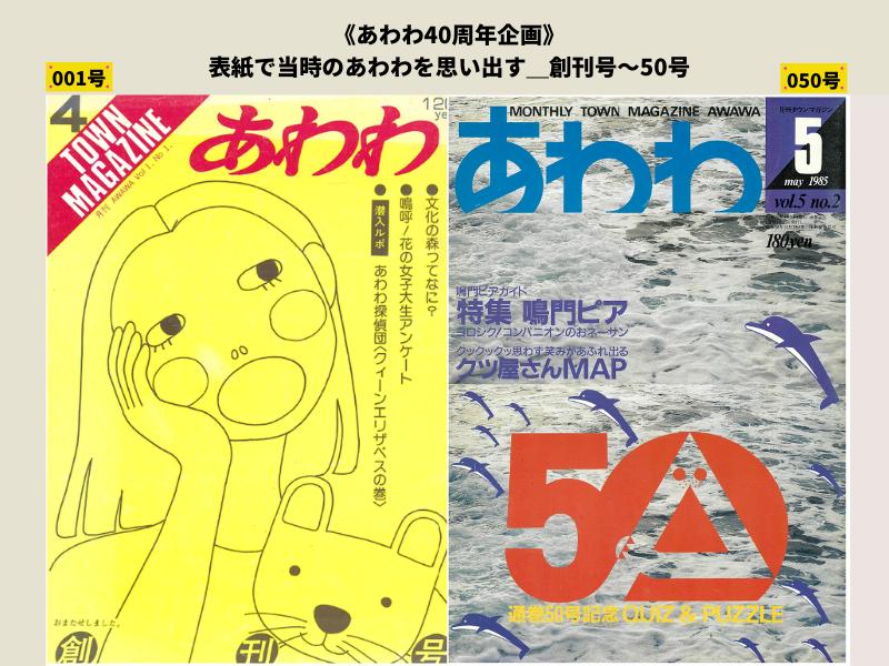 《あわわ40周年企画》表紙で当時のあわわを思い出す_創刊号~50号