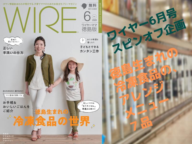 《まとめ》ワイヤー6月号スピンオフ企画『メイドイン徳島の冷凍食品、アレンジメニュー』