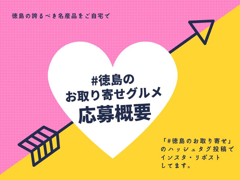 徳島の名産品を自宅で!!「#徳島のお取り寄せ」プロジェクト始動