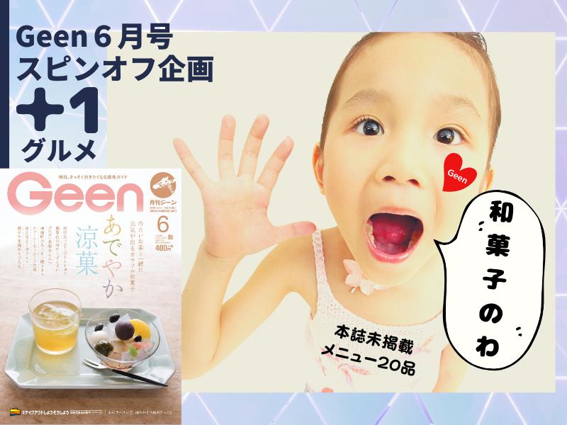 《まとめ》Geen6月号スピンオフ 特集「あでやか涼菓」未掲載メニュー20品