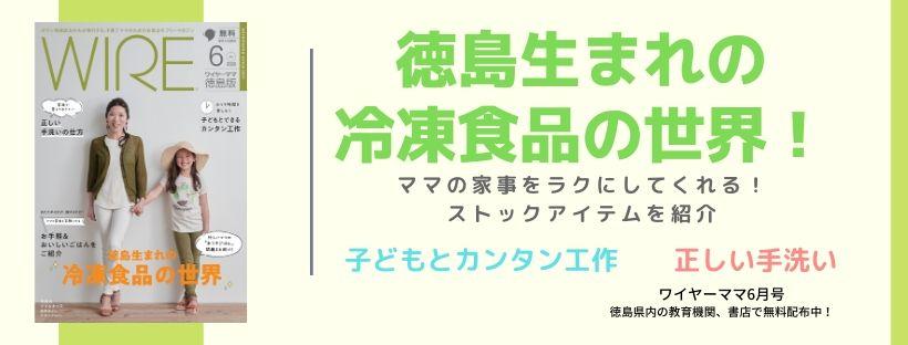 月刊ワイヤーママ6月号 県内各地で5/12より無料配布!今月の特集は『徳島生まれの冷凍食品の世界』