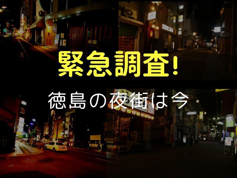 【徹底調査】規制緩和で徳島は夜街は今どうなっている⁉