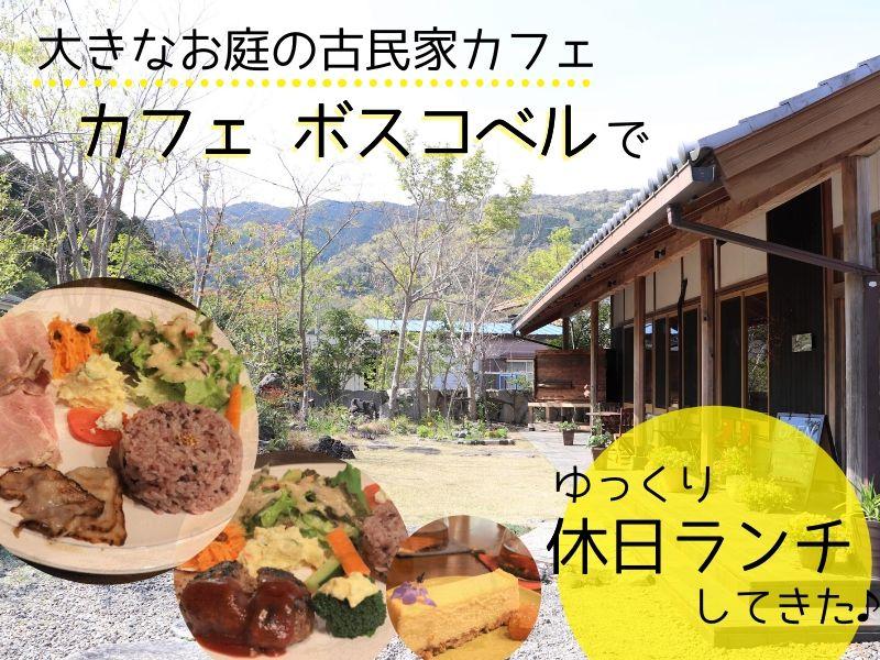 《阿南市/CAFE Boscobel(ボスコベル)》古民家リノベの隠れ家的カフェでランチ~転妻だわわが食べたい徳島のうまいもん~