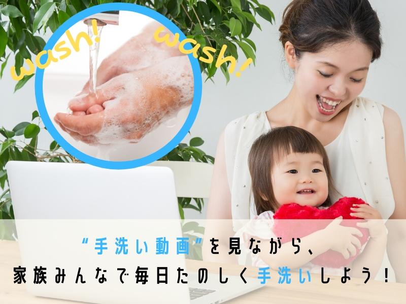 """泡おどり?あのご当地キャラも!""""手洗い動画""""を見ながら、家族みんなで毎日たのしく手洗いしよう!"""