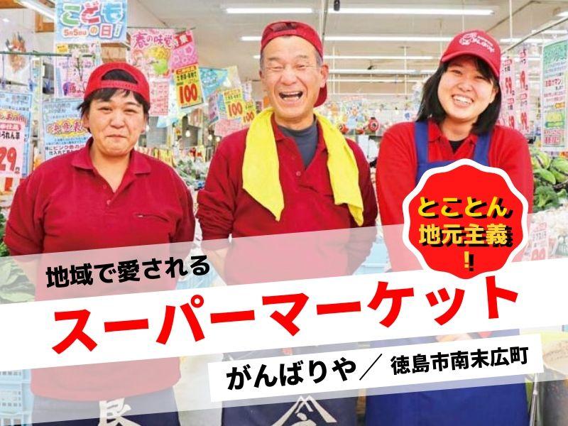 《がんばりや/徳島市南末広町》安さを追求し続ける家計の応援団!