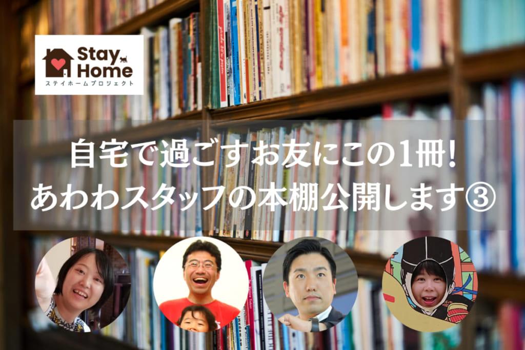 【Stay Home】自宅で過ごすお友にこの1冊!あわわスタッフの本棚公開します③