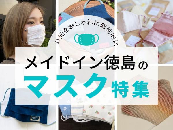 《まとめ》自分に合ったマスクをみっけ♪ メイドイン徳島のマスク特集!