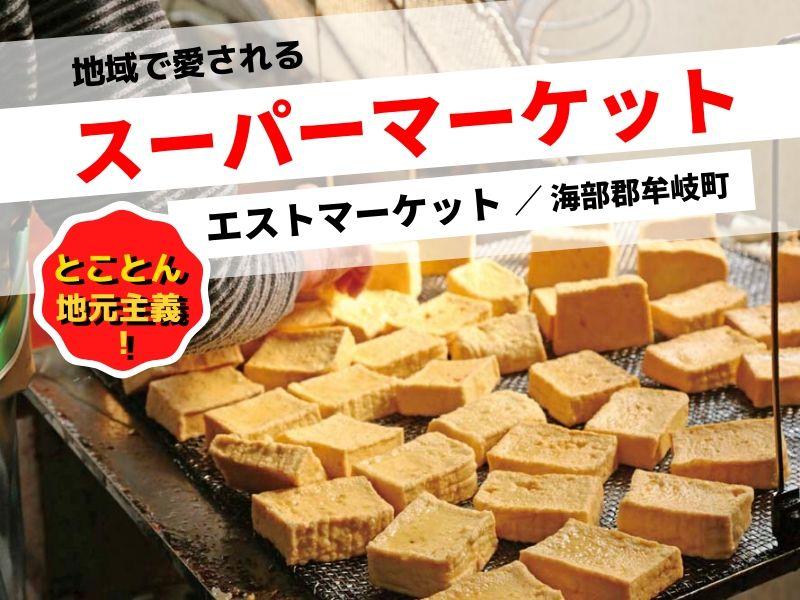 《エストマーケット/海部郡牟岐町》海部郡で愛される手作り豆腐