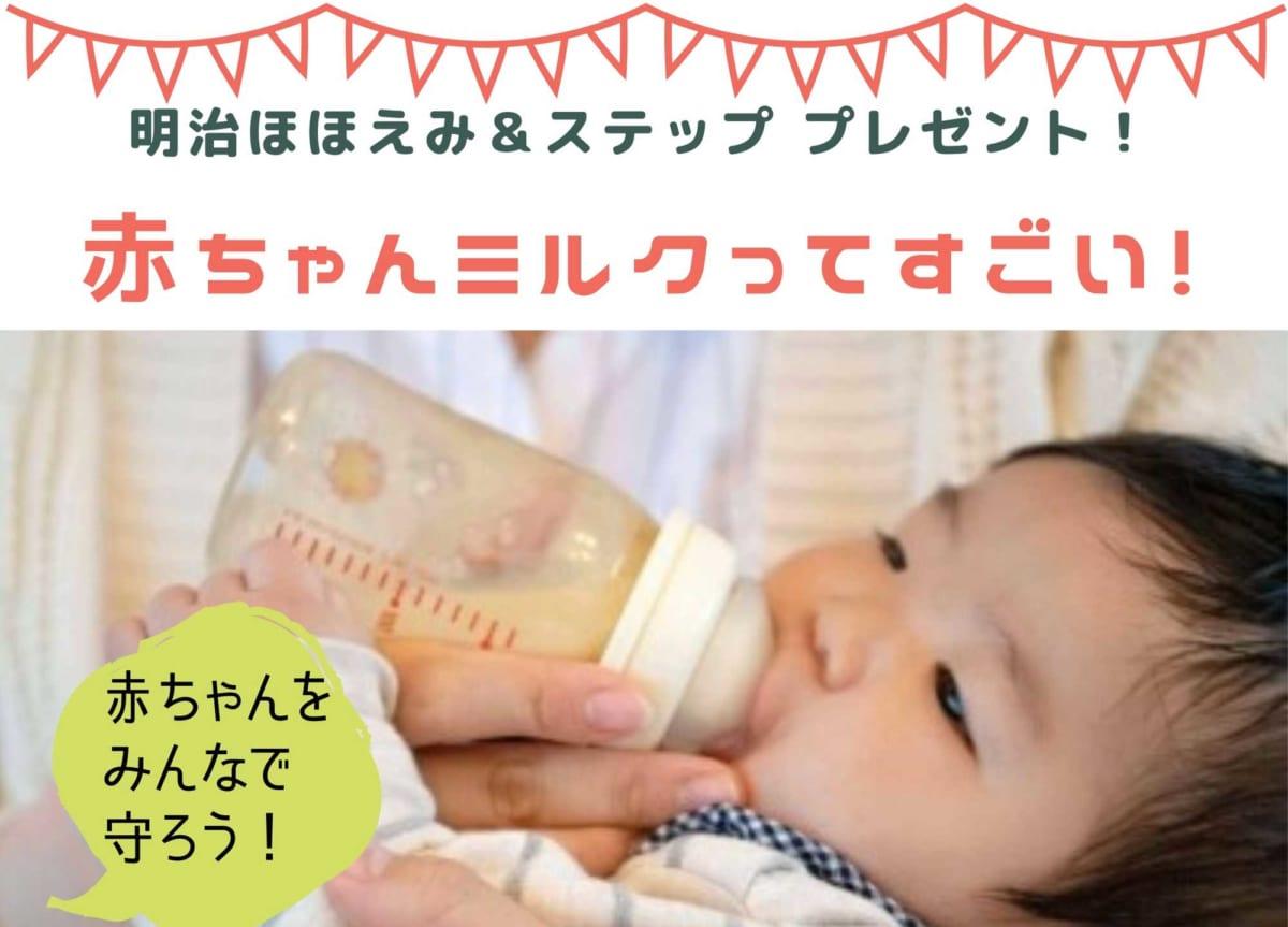 プレゼントあり! 進化するミルクと、大切な赤ちゃんのために家族でできること