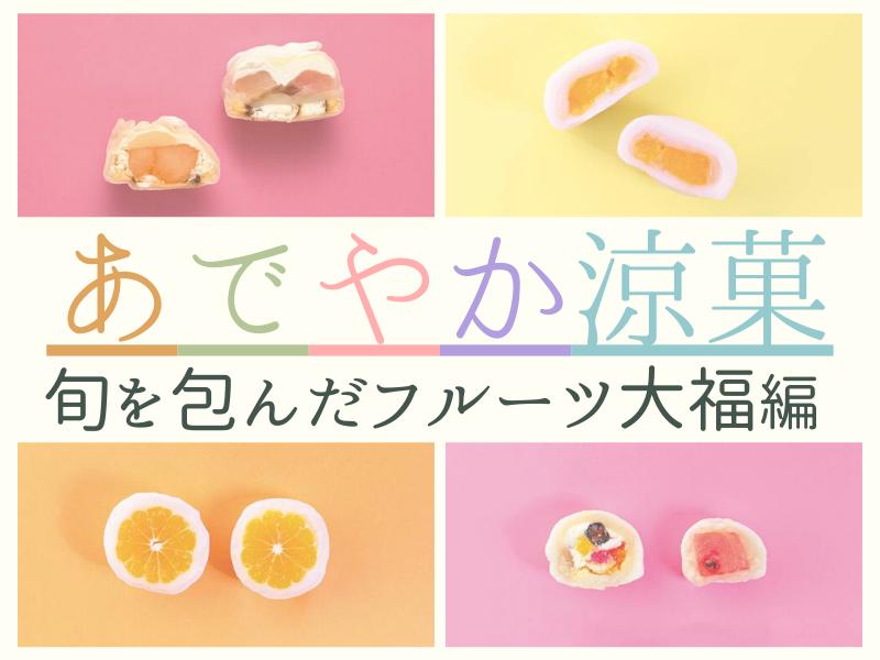 《まとめ第4弾》あでやか涼菓集めました!!~旬を包んだフルーツ大福編~