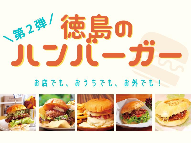 《まとめ第2弾》お店でも、おうちでも、お外でも!徳島のおすすめ手作りハンバーガー!