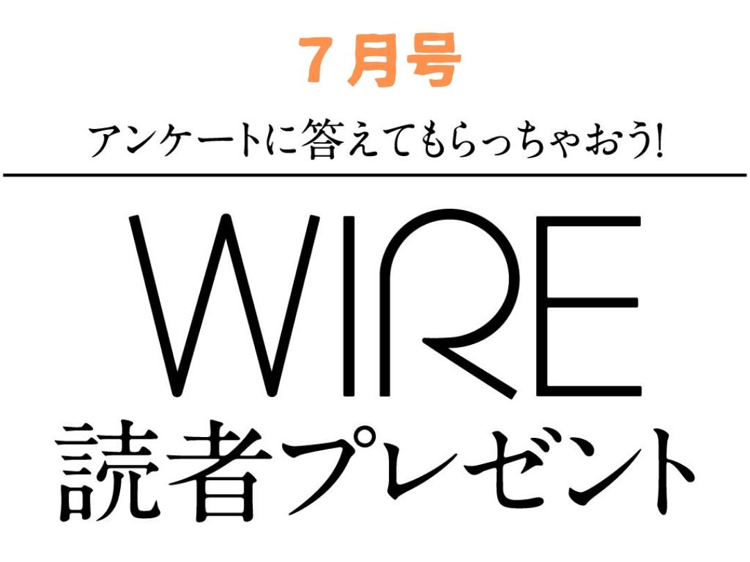 [ワイヤー読者プレゼント]2020年7月号(応募締切6/30)