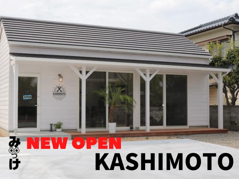 【5月OPEN】 KASHIMOTO(カシモト/徳島市丈六町)カリフォルニアのビーチハウスのような美容室