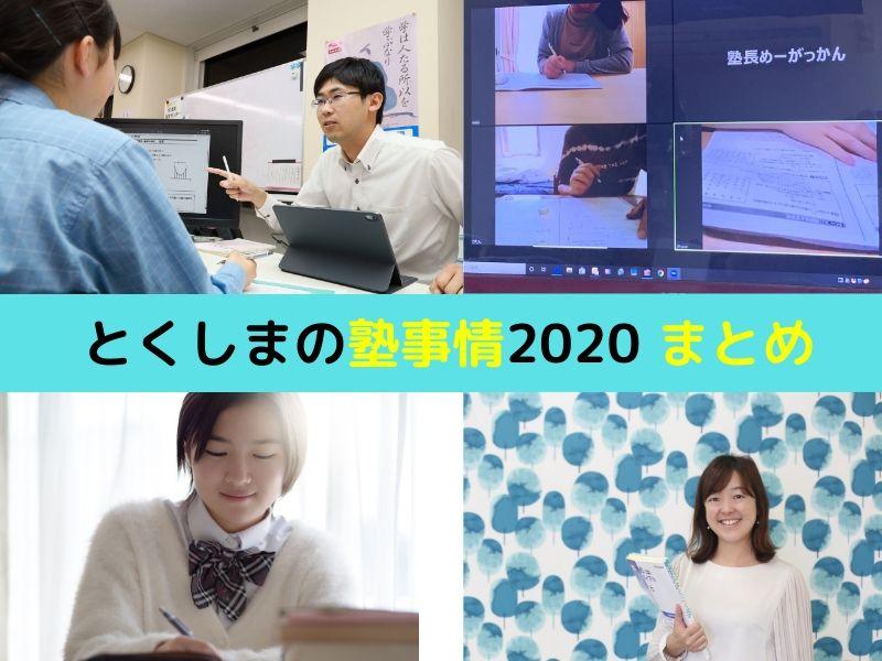 《まとめ》こんな時だからこそ上手に活用! とくしまの塾事情2020