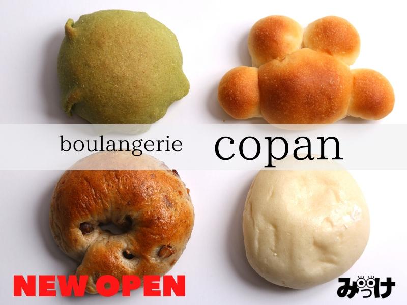 【5月OPEN】boulangerie copan(ブーランジェリーコパン/徳島市西船場町)天然培養酵母で発酵させた小麦が香るパン屋さん