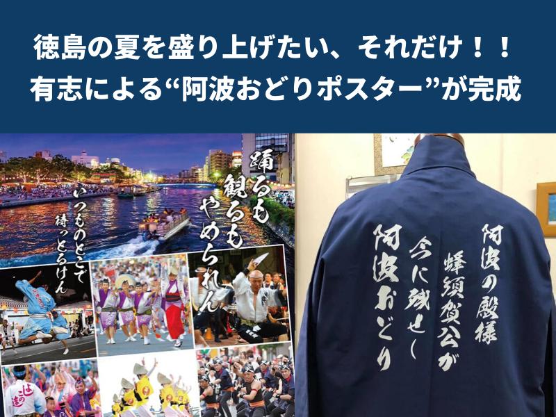 """徳島の夏を盛り上げたい、それだけ!!有志による""""阿波おどりポスター""""が完成"""