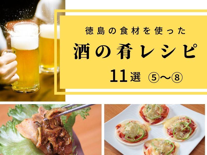 《まとめ》第2弾/徳島の食材を使ったカンタン酒の肴レシピ11選⑤~⑧