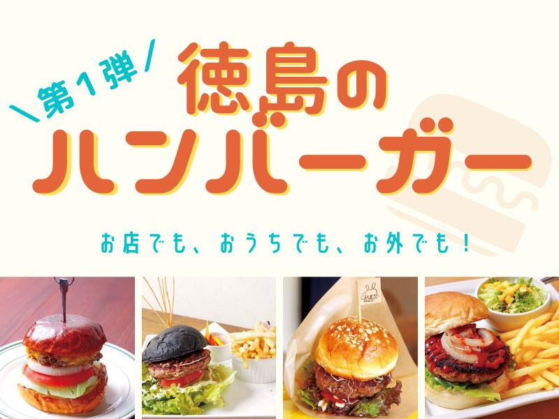《まとめ第1弾》お店でも、おうちでも、お外でも!徳島のおすすめ手作りハンバーガー!