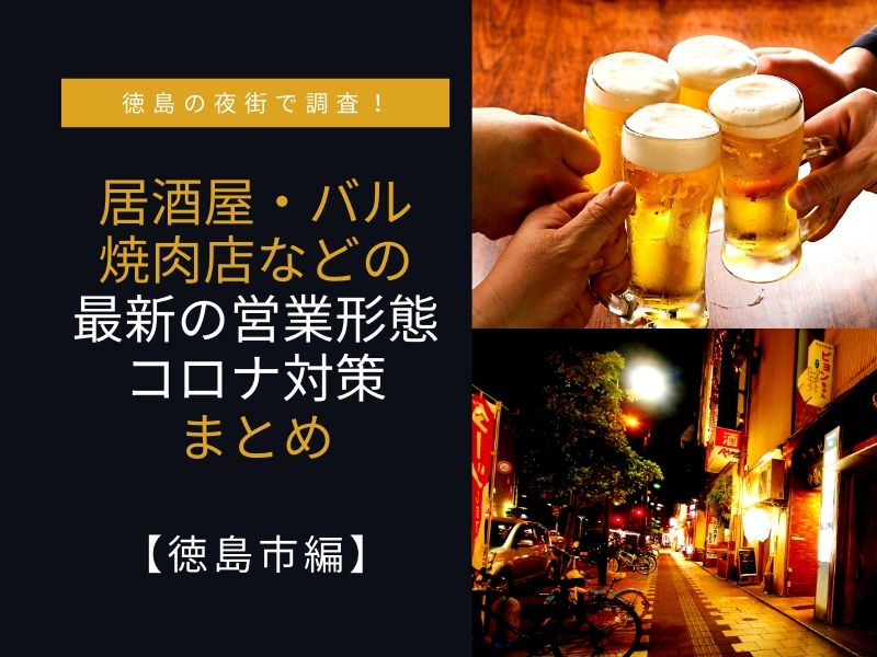 《最新情報更新中》居酒屋・バル・焼肉店の営業形態&コロナ対策【徳島市編】