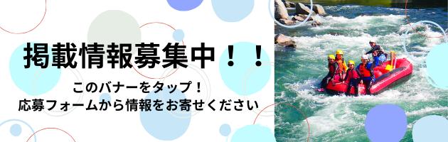 《まとめ》新型コロナウイルス対策の情報付き!徳島の夏を遊びつくせ!徳島のレジャー2020(7/3更新)