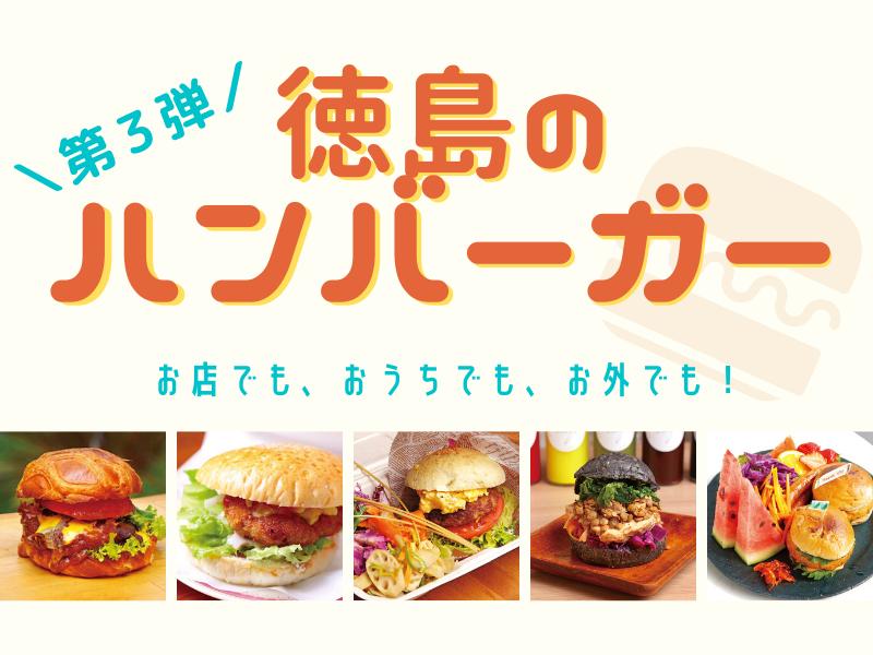 《まとめ第3弾》お店でも、おうちでも、お外でも!徳島のおすすめ手作りハンバーガー!