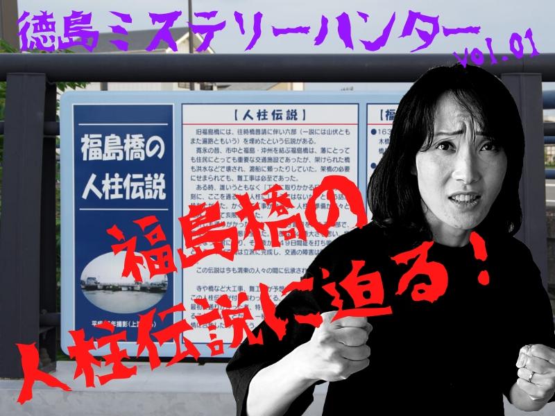 【徳島ミステリーハンターvol.01】徳島市認定「福島橋の人柱伝説」の地はわんちゃんオッチャンパラダイスだった