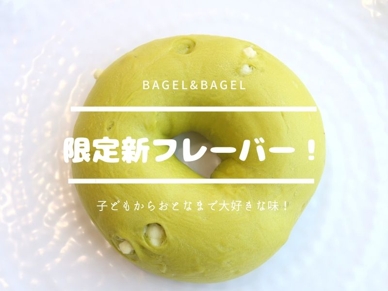 《徳島市/ベーグル》幸せのまぁるい形ベーグル専門店の限定フレーバーをチェック!